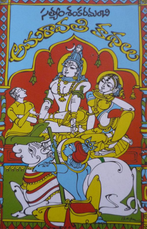 Kanyasulkam Book Pdf