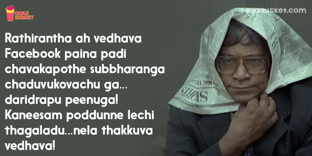 sutti veerabhadra rao walking