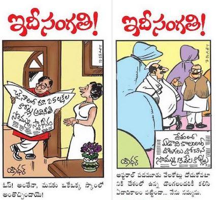 Eenadu Paper Cartoon
