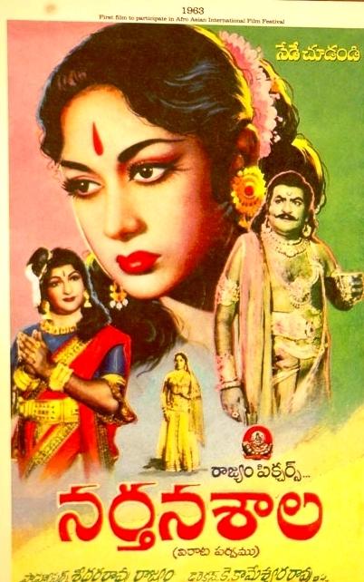 narthanasala_1963