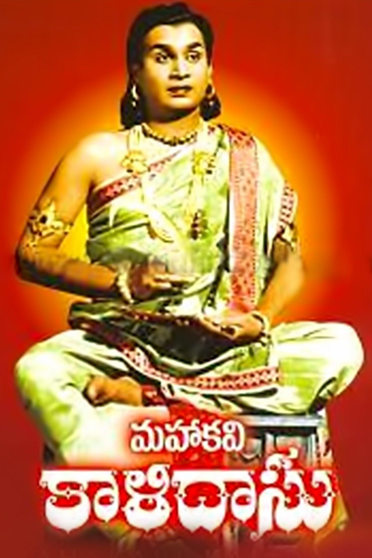 Panduranga Mahatyam Movie Cast