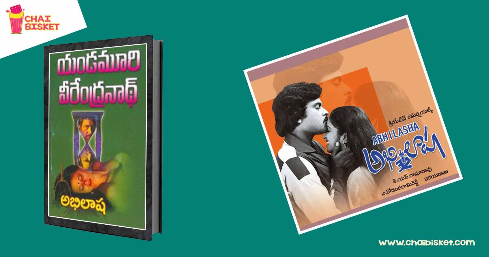 Yandamuri Veerendranath Novels PDF - Tamil Desiyam