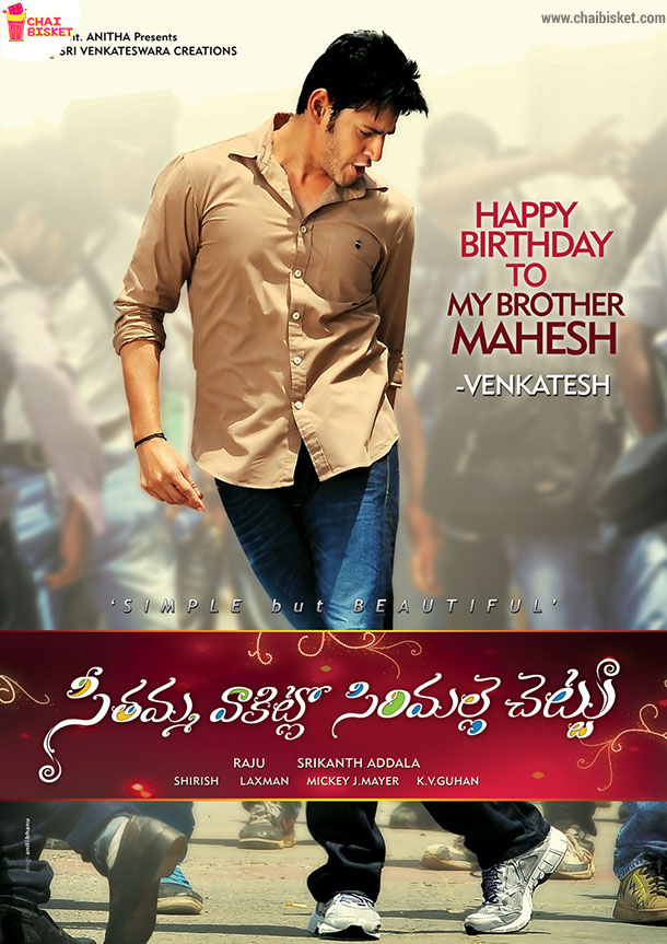 Seethamma Vakitlo Sirimalle Chettu Movie WallPapers, HQ, Posters, First Look Images AravindTheKing.Net Movie Multiplex (2)
