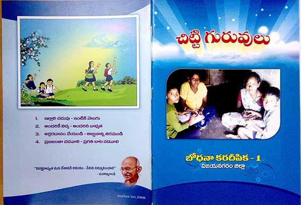 chitti-guruvulu-teaching-material
