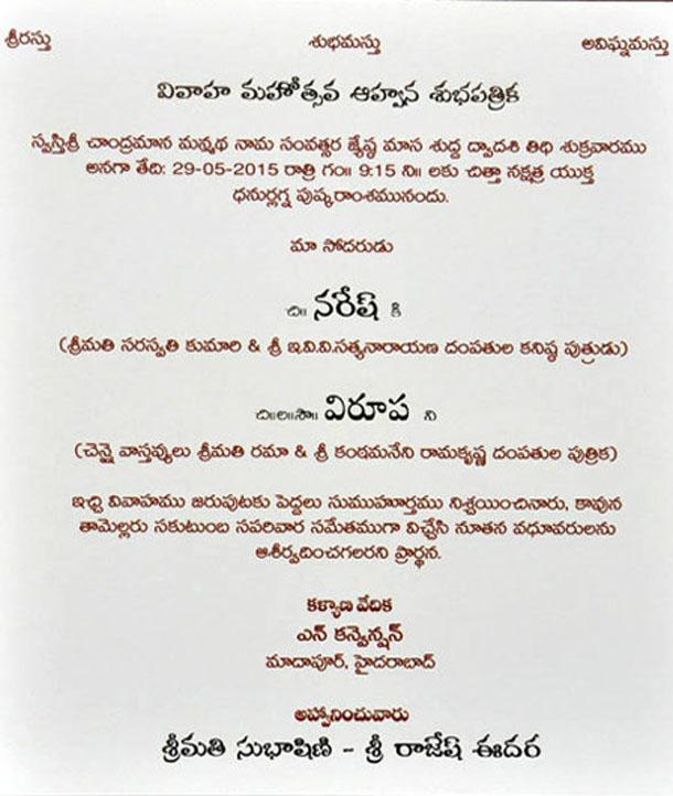 Wedding Invitation Matter In Telugu