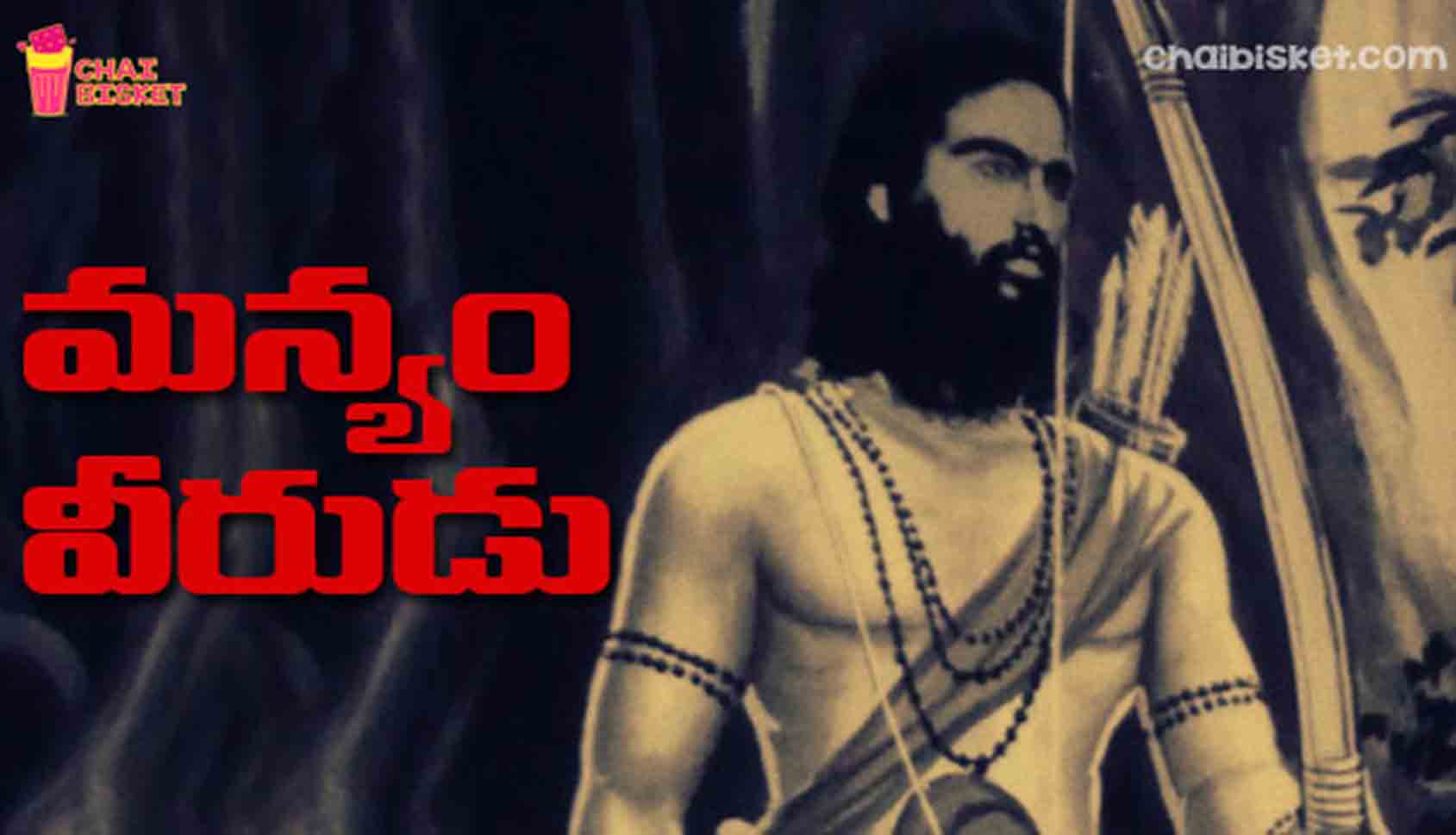 Remembering Alluri Sitarama Raju, The Manyam Veerudu Who
