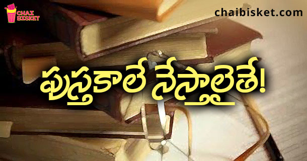 telugu love story books pdf