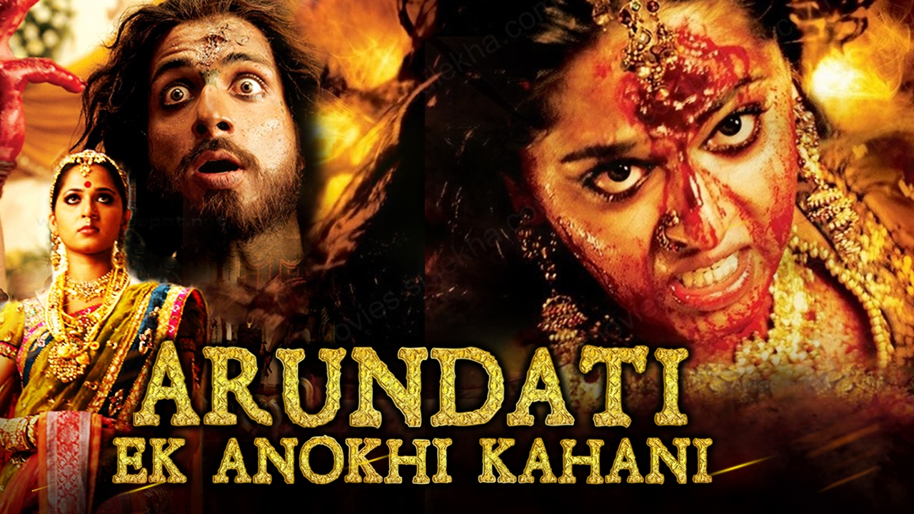 arundhati bengali movie download