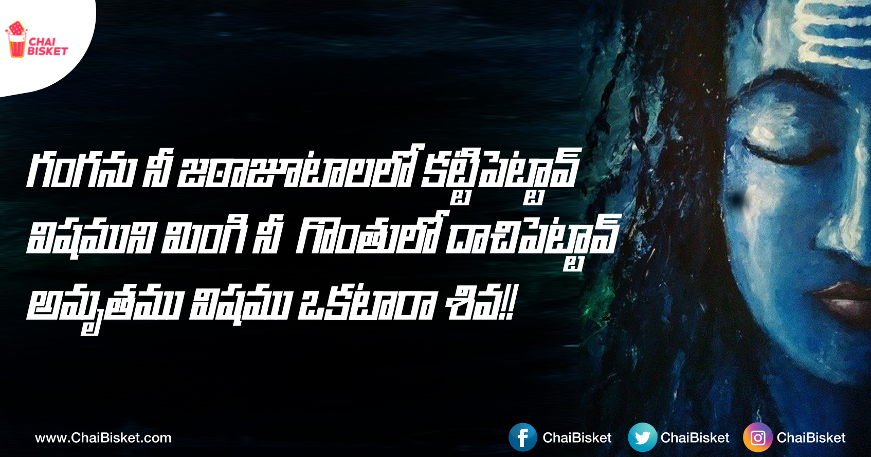 Lord Siva Poem Archives Chai Bisket
