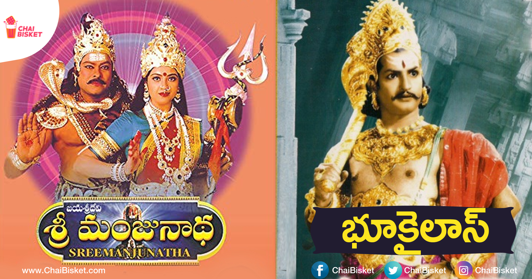 classic telugu movies of all time