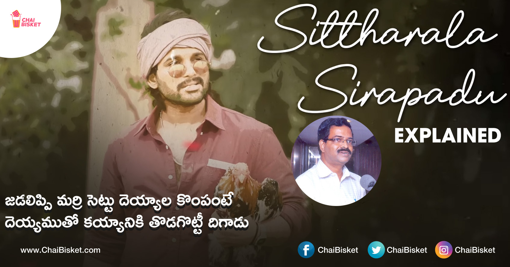 Meaning Of Sitharala Sirapadu Song Archives Chai Bisket